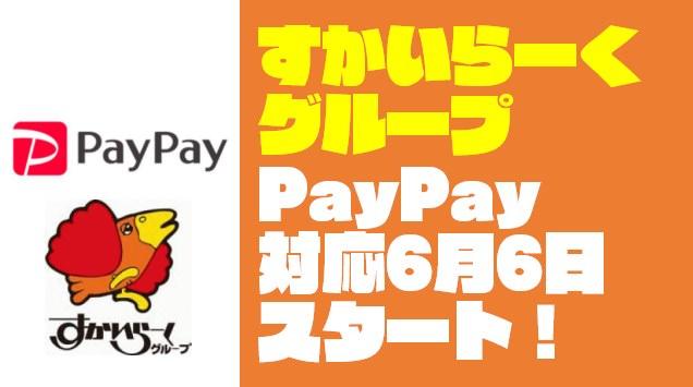 【すかいらーく】スマホ決済 PayPay(ペイペイ)が使えるファミレスまとめ