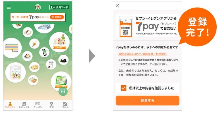 【7pay入門】スマホ決済『セブンペイ』の使い方を4ステップで紹介する