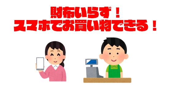 【スマホ決済】ファミペイの決済方法