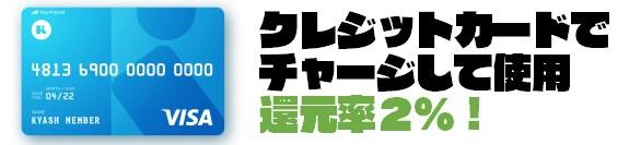 【ORIGAMI Pay最大3%還元】オリガミペイのキャンペーン内容まとめ