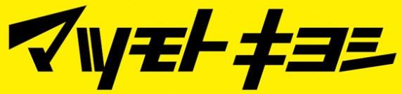 人気薬局『マツモトキヨシ(マツキヨ)』で使えるスマホ決済と支払い方法【2019年5月版】