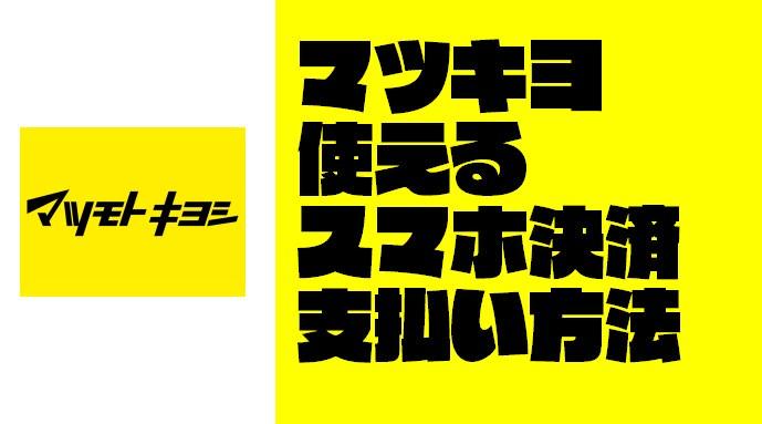 『マツモトキヨシ(マツキヨ)』で使えるスマホ決済(ペイペイ)と支払い方法【2019年6月版】