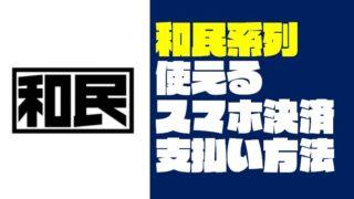 『和民・わたみん家』で使えるスマホ決済と支払い方法・キャンペーン【2019年6月版】