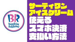 『31アイスクリーム|サーティワン』で使えるスマホ決済と支払い方法・キャンペーン【2019年6月版】