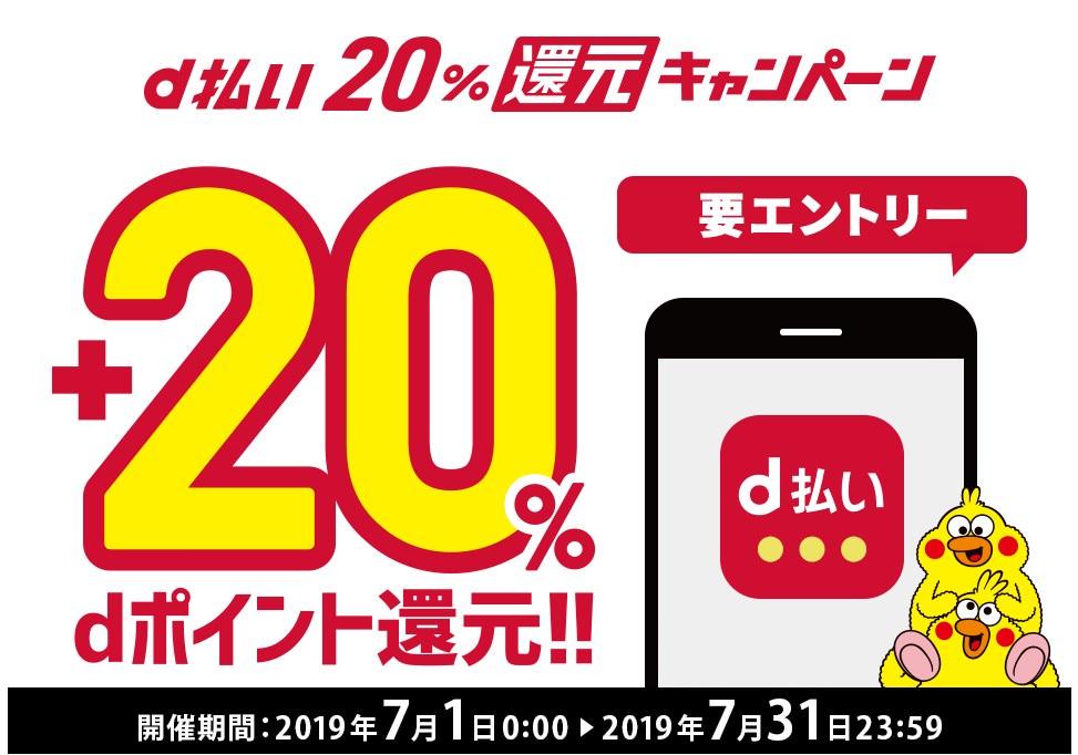 【2019年7月版】d払いで1か月丸ごと20%還元キャンペーンの注意点