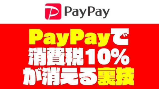 【還元率9%】PayPay(ペイペイ)で消費税10%が消える『裏技』を紹介