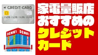 【ポイント高還元・補償充実】家電量販店におすすめのクレジットカード5選
