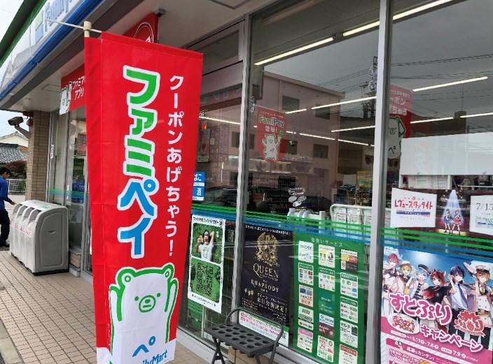 【ファミペイ入門】使い方から使えるお店やスマホ決済の特徴を徹底紹介するよ!