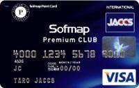 ソフマップ プレミアムクラブカード