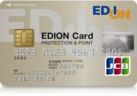 家電量販店におすすめのクレジットカード5選