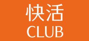 【キャッシュレス】漫画喫茶『快活クラブ』で使えるスマホ決済と支払い方法