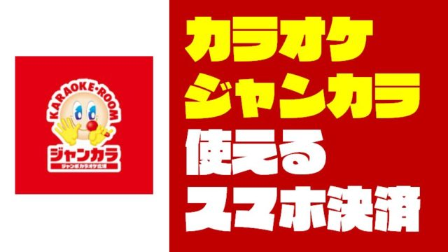 カラオケ『ジャンカラ』で使えるスマホ決済と支払い方法【キャッシュレス】