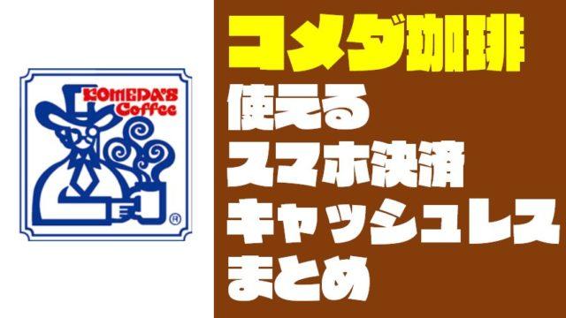 喫茶店『コメダ珈琲』で使えるスマホ決済と支払い方法【キャッシュレス】