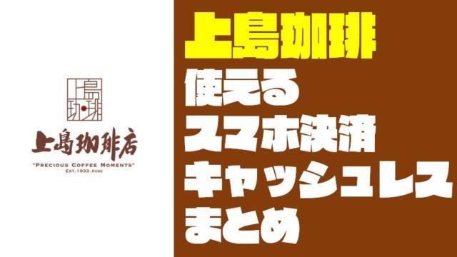 【キャッシュレス】喫茶『上島珈琲店』で使えるスマホ決済と支払い方法