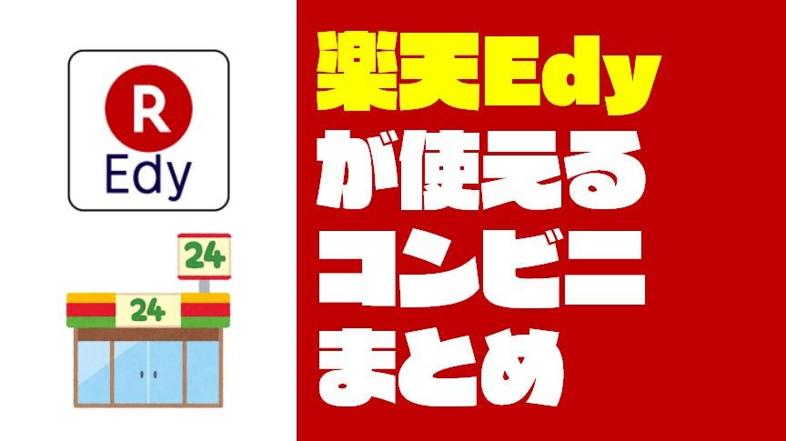 【2019年最新版】『楽天Edy』が使えるお店(コンビニ)と支払い方法を紹介