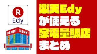 【2019年最新版】『楽天Edy』が使える家電量販店と支払い方法を紹介