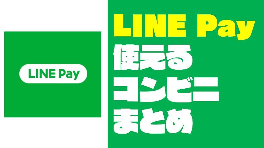 【2019年最新】LINE Payが使えるコンビニと支払い方法まとめ
