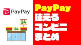【2019年最新】PayPay(ペイペイ)が使えるコンビニと支払い方法まとめ