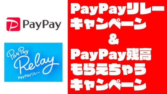 【徹底解説】『PayPayリレーキャンペーン』&『残高もらえちゃうキャンペーン』
