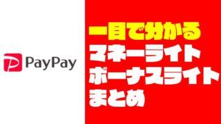 【一目で分かる】PayPayマネーライト・ペイペイボーナスライトの有効期限