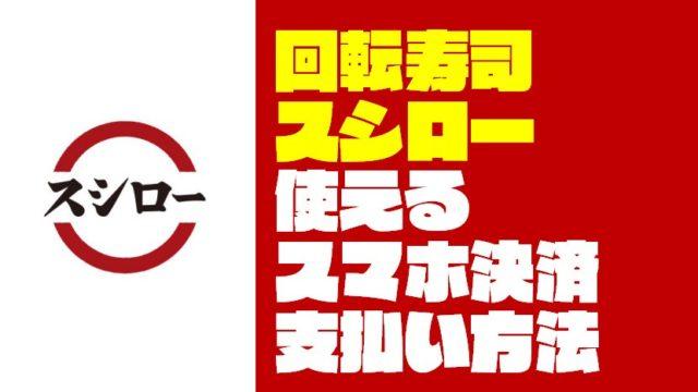 回転寿司『スシロー』で使えるスマホ決済と支払い方法【キャッシュレス】