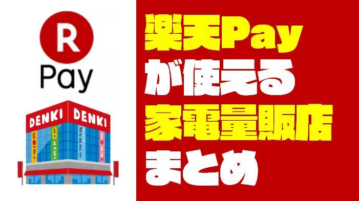 【2019年8月版】楽天Payが使える家電量販店まとめ【ビックカメラ・エディオン等】