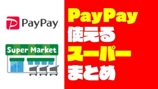 『PayPay(ペイペイ)』が使える『スーパー・ディスカウントストア』まとめ