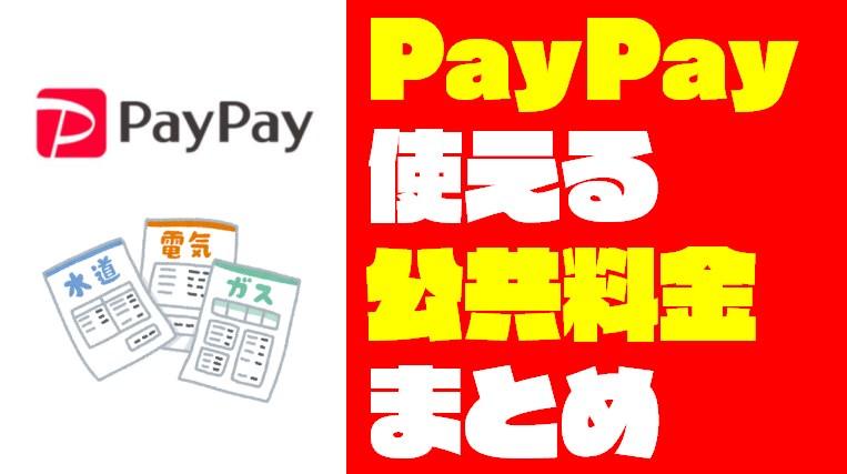 【PayPay請求書払い】公共料金をペイペイで支払える地方公【PayPay請求書払い】公共料金をペイペイで支払える地方公共団体まとめ共団体まとめ