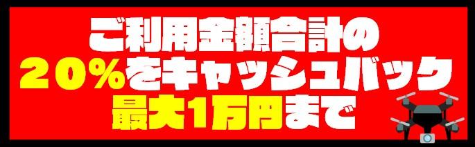 【概要】JCBでスマホ決済!全員に20%キャッシュバックキャンペーン!