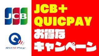 【2019年12月まで】『JCB+QuicPay』20%還元の超お得なキャンペーン