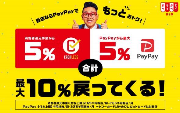 「キャッシュレス・消費者還元事業」の5%還元対象店舗で、さらに5%を上乗せして合計 最大10%をいつでも還元!