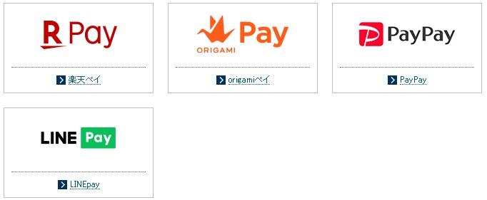 『ブックオフ』で使えるスマホ決済(PayPay)・支払い方法まとめ【2019年9月版】
