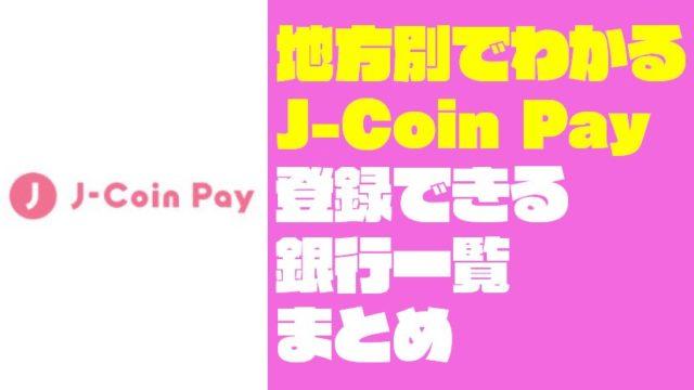 【地方別で分かりやすい】J-Coin Payに登録できる銀行一覧【Jコインペイ】