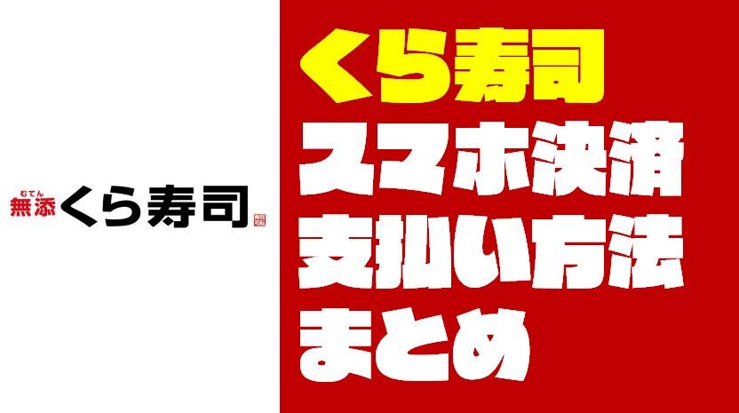 回転寿司『くら寿司』で使えるスマホ決済と支払い方法【楽天ペイ・LINE Pay等】
