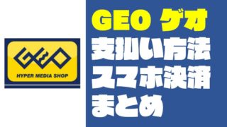 『GEO(ゲオ)』で使えるスマホ決済と支払い方法【PayPay・LINE Pay等】