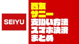 西友・サニーで使えるスマホ決済(PayPay等)と支払い方法【2019年最新版】