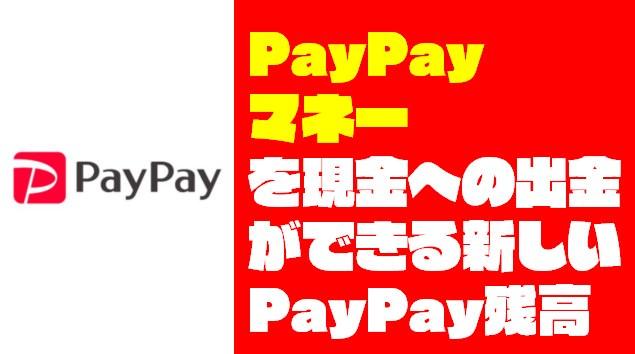 【現金化】本人確認でPayPayマネーを現金に払い出しできるようになったぞ!
