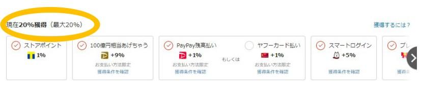 PayPayモールのキャンペーンで自分がどれだけの還元率か一目で分かる!