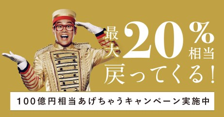【徹底攻略】PayPayモールで100憶円キャンペーン!還元率を最大に引き上げる方法