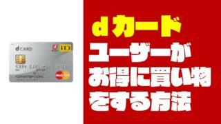 【国民総キャッシュレス】『dカード』ユーザーが最もお得に買い物をする方法