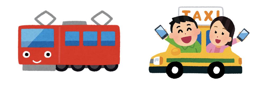 アメックスが使える鉄道・タクシー