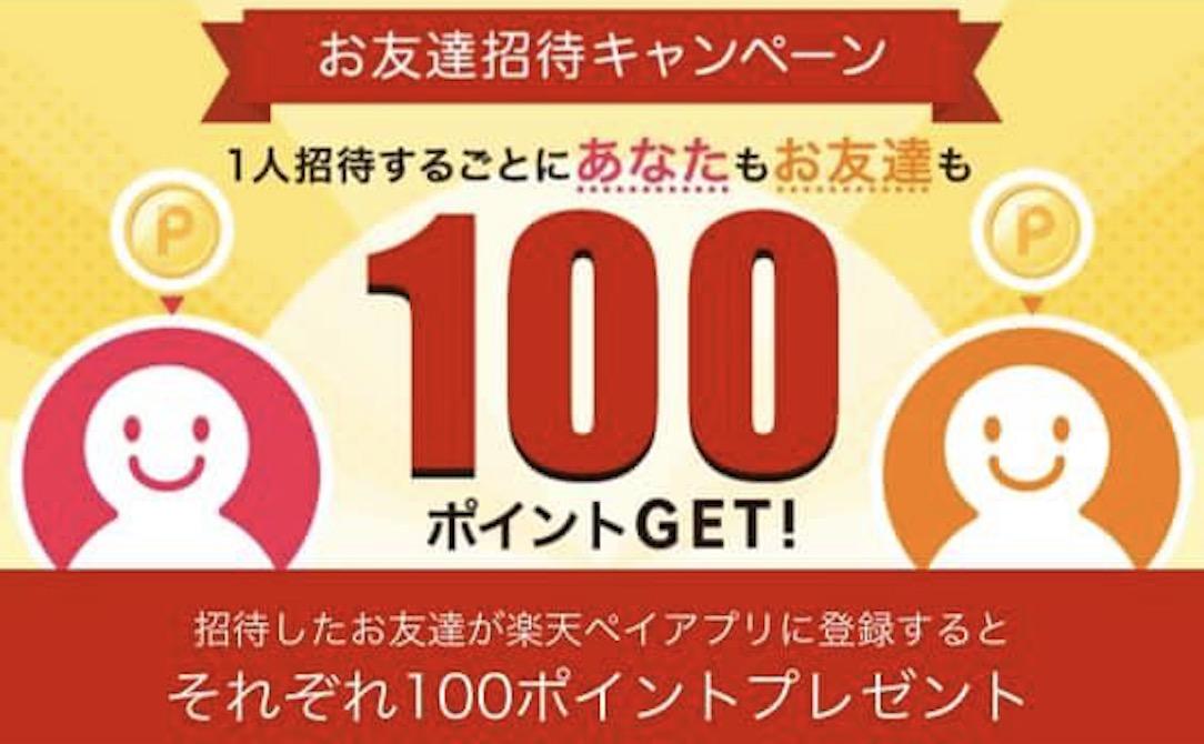 楽天ペイを友達に紹介して100ポイントをゲット!