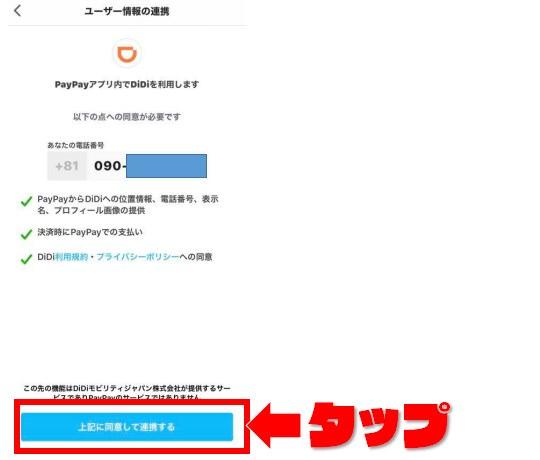 【スマホで簡単!】PayPayから『DiDi』でタクシーを予約する方法