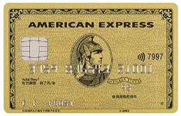 【超リッチ!】アメリカン・エキスプレス・ゴールドカードを持つべき人