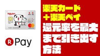 【120%お得!】楽天ペイ+楽天カードで還元率を最大限まで引き出す方法