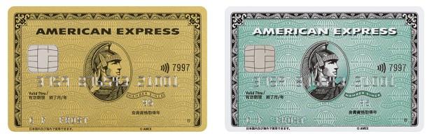 【2019年12月版】AMEX(アメックス)カードが使えるお店をジャンル別に紹介