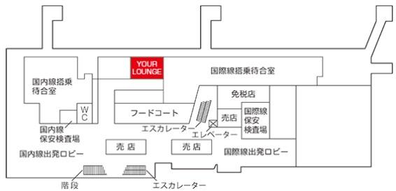 富士山静岡空港 YOUR LOUNGE