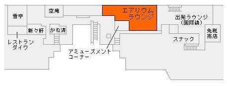 新潟空港 エアリウムラウンジ