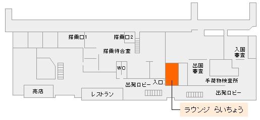 富山空港 ラウンジ らいちょう