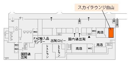 小松空港 「スカイラウンジ白山」